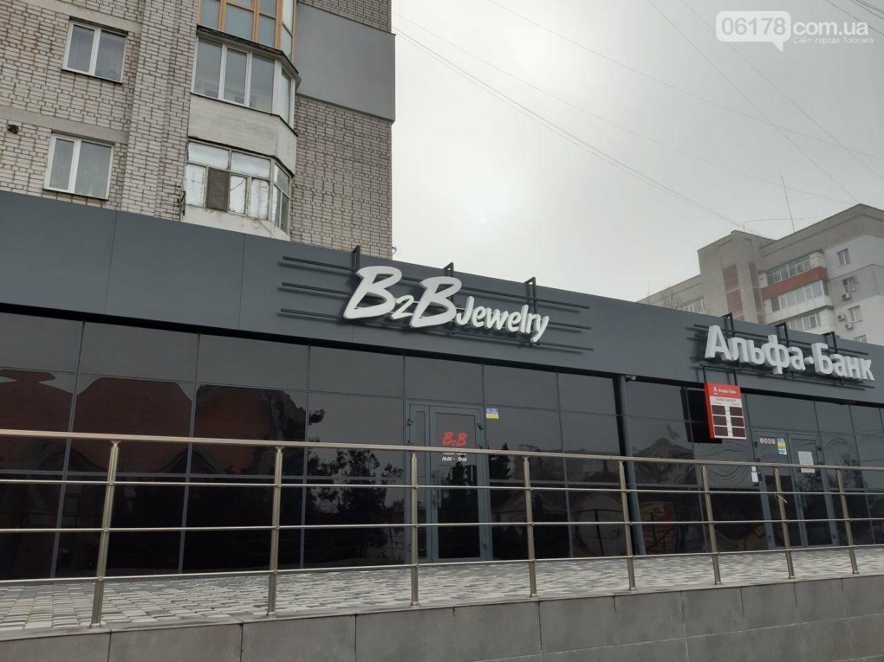«B2B» в Бердянську