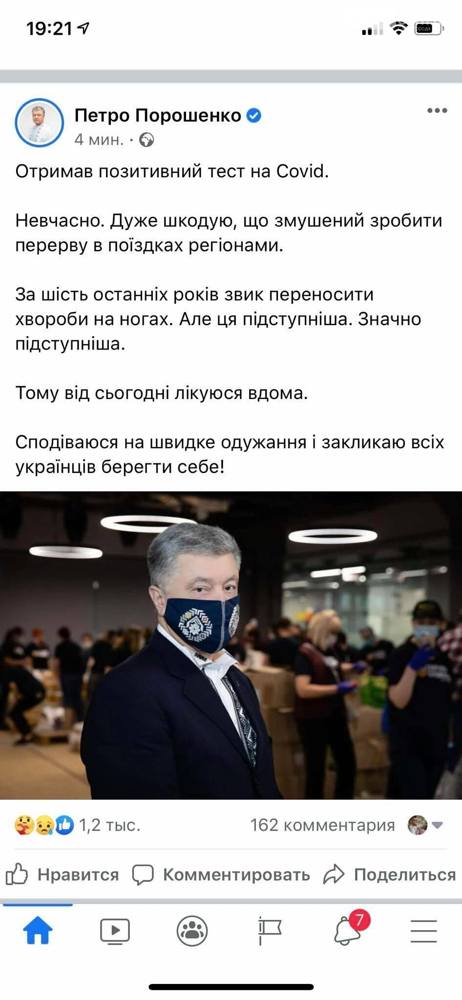 По собственному признанию в Facebook, Петр Порошенко заболел коронавирусом, фото-1