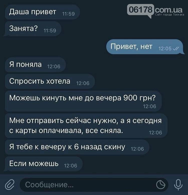 Новый вид мошенничества - в телеграмме ваши друзья получают сообщение будто с вашего аккаунта. , фото-1