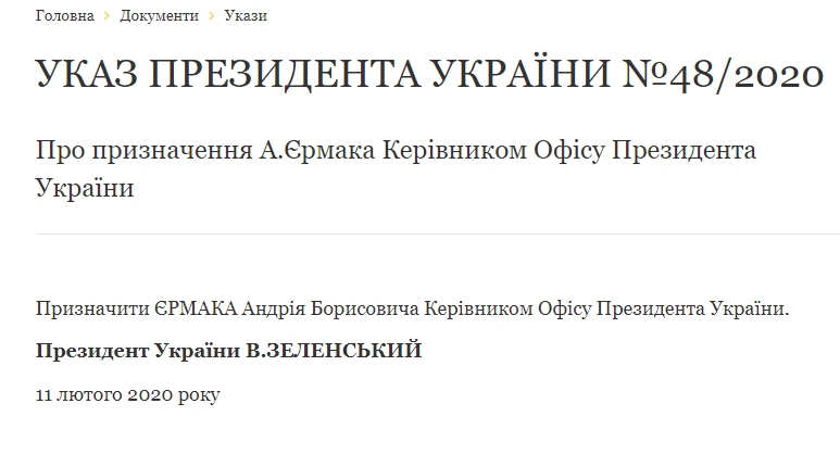 В Україні змінився керівник Офісу Президента, фото-2