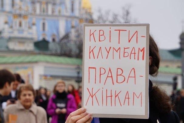 Марш жінок в Києві