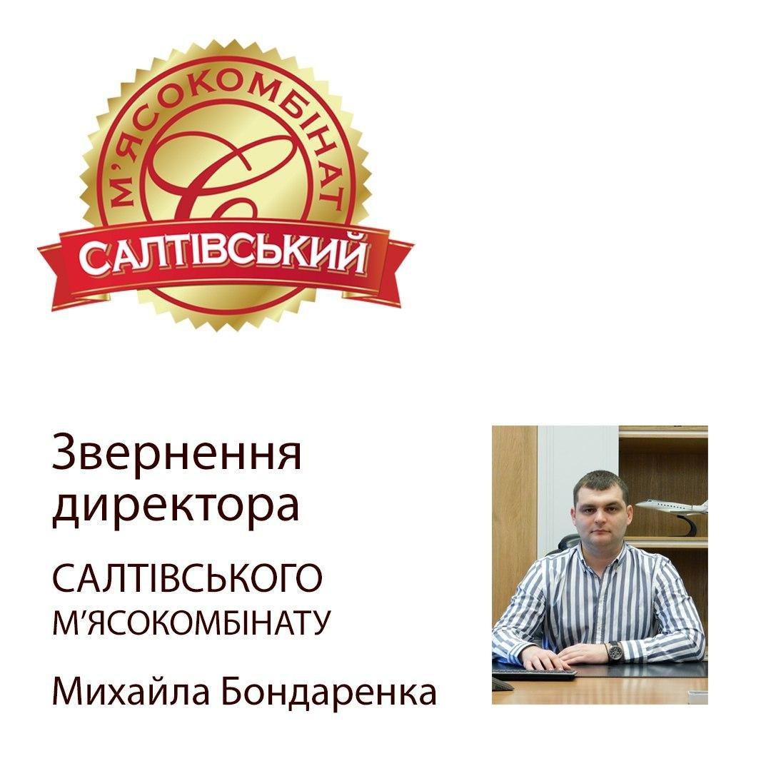 Звернення директора Салтівського м'ясокомбінату Михайла Бондаренка, фото-1